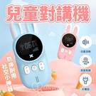 玩具 益智 可愛 音質清晰 手電筒 操作簡單 親子互動 防摔 防丟 兒童 對講機 長距對講