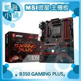 MSI 微星 B350 GAMING PLUS 主機板