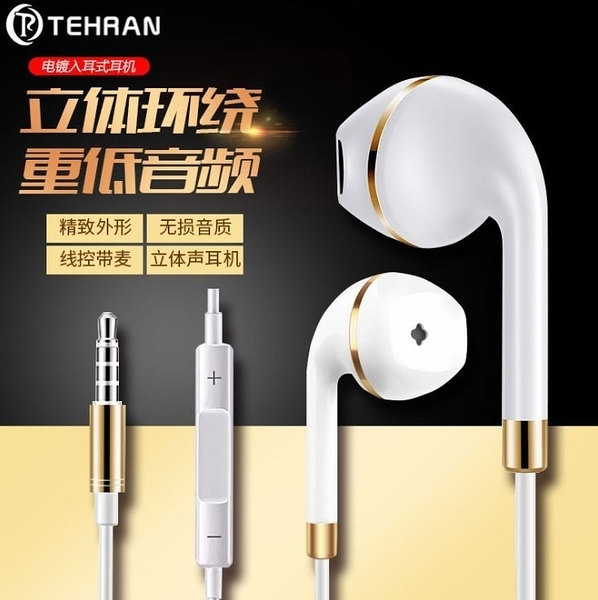 【Love Shop】入耳式耳機 安卓蘋果通用耳機 金屬線控音樂耳機 身歷聲電鍍耳機