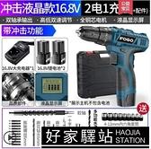 電鑽 沖擊鋰電鑚充電式手鑚小手槍鑚電鑚多功能家用電動螺絲刀電轉