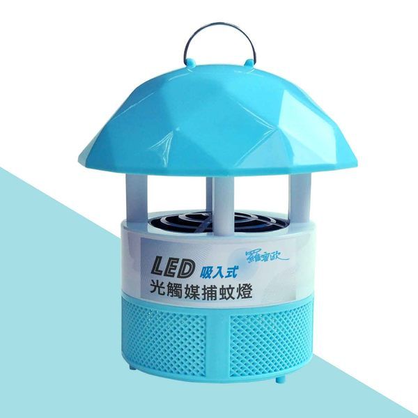 【羅蜜歐】LED光觸媒吸入式捕蚊燈ML-33