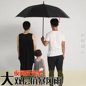 直立自動超大號長柄雨傘男女雙人三人直立傘加大碼 igo街頭潮人