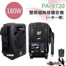 (PA-9720) UR Sound /UHF雙頻道無線擴音機/ 180W 一手一腰 宣傳舞台 戶外活動