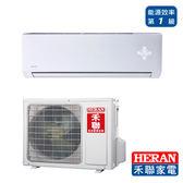 ↙0利率↙HERAN禾聯*約5坪* R32分離式變頻冷暖 HI-GA32H / HO-GA32H【南霸天電器百貨】
