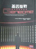 【書寶二手書T1/科學_IQG】基因聖戰-擺脫遺傳的宿命_畢修普、瓦德霍玆