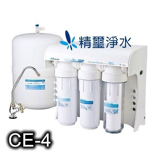 改良升級版~五道淨濾RO淨水器CE-4