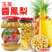 玉英醬鳳梨350g 醃漬品 [TW000494]千御國際