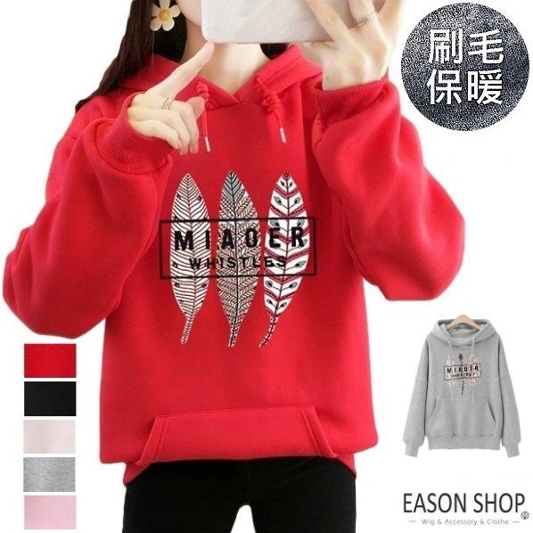 EASON SHOP(GW9909)韓版糖果色卡通繽紛樹葉印花刷毛加絨大口袋長袖棉連帽T恤大學T女落肩內搭衫