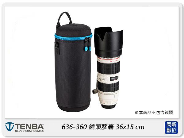 Tenba Tools Lens Capsule 36x15cm 鏡頭膠囊 鏡頭包 636-360(公司貨)