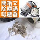 ★◎開箱文超多圖-除塵蹣吸塵器+網友分享圖 搜尋:EPB-275