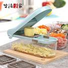 手壓調理機 蔬菜水果切丁切條切片 料理奇...