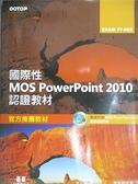 【書寶二手書T2/電腦_JMF】國際性MOS Powerpoint 2010認證教材_李聿研究室