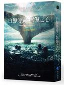 (二手書)白鯨傳奇:怒海之心(電影書衣版)