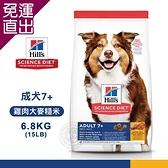 Hills 希爾思 603797 成犬7歲以上 雞肉大麥糙米 6.8KG/15LB 寵物 熟齡犬 狗飼料 送贈品【免運直出】