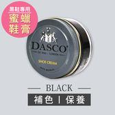 DASCO皮革補色修補擦傷蜜蠟鞋膏-黑