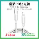 【刀鋒】蘋果18W PD快充線 現貨 快速出貨 送2組線套 USB-C to Lightning 1米