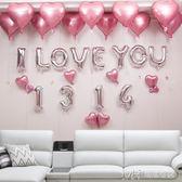 婚房裝飾 鋁膜氣球 創意新房布置 生日派對浪漫婚禮婚慶結婚用品        瑪奇哈朵