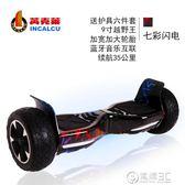 平衡車成人雙輪體感電動扭扭車智慧思維代步車兩輪9寸WD   電購3C