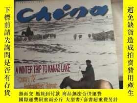 二手書博民逛書店CHINA罕見TOURISM FEBRUARY 1996 No.