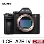 Sony A7R IV Body 單機身 A7R4 總代理公司貨
