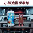 【小熊造型】3.5~6.5吋 出風口手機架/儀表板手機架/車用支架/車上固定架/冷氣口車架/萬用車架 -ZW
