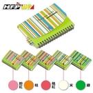【奇奇文具】特價 HFPWP 28折 設計師A6筆記本 10個量販.限量商品 台灣製 NA6GP-G-10