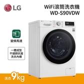 【送基本安裝+現金再低+24期0利率】LG 樂金 9公斤 洗脫烘筒洗衣機 WD-S90VDW