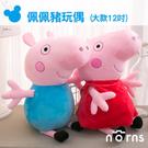 【Peppa pig佩佩豬玩偶-大款12吋】Norns 正版授權 佩佩 喬治 粉紅豬小妹娃娃 小豬 絨毛玩具