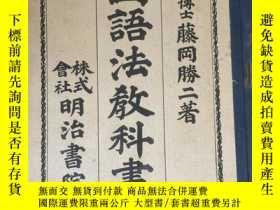 二手書博民逛書店罕見1916年日本出版《國語法教科書》一冊全Y155713 藤岡勝二 明治書院 出版1916