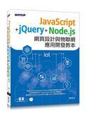 (二手書)JavaScript+jQuery+Node.js網頁設計與物聯網應用開發教本