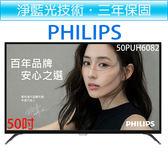 ★好禮三選一★飛利浦PHILIPS 50吋 4K 超纖薄智慧顯示器+視訊盒 50PUH6082