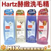 ◆MIX米克斯◆美國Hartz 赫緻洗毛精系列.幼犬/白毛/燕麥/三合一潤絲,適合所有狗狗