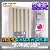 監視器 公寓式對講機電源整流器 雙電壓變壓器 門口機 DIY監視設備/門禁防盜/