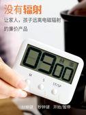 計時器提醒器學生作業兒童學習靜音時間管理秒表考研廚房倒定時器
