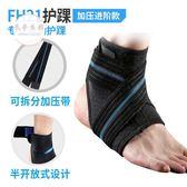 護腕護踝運動護具男女士扭傷防護固定籃球裝備護腕關節護腳腕腳踝快速出貨下殺88折