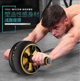 健腹輪腹肌收腹瘦腰初學者馬甲線運動健身器材家用滾輪  米蘭shoe