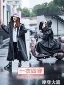 雨衣女成人長款全身徒步外套單人男騎行電動電瓶車自行車摩托雨披『摩登大道』