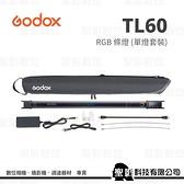 Godox TL60 RGB條燈《單燈組》36000色RGB 色溫2700-6500K 39種燈效 手機APP遙控【公司貨】