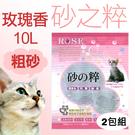 [寵樂子]《砂之粹》玫瑰香味 (CS-SZ-01) 貓砂 - 10L x 2包組 /  粗砂