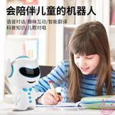 阿部人工智能機器人兒童益智陪伴早教機多功能語音對話學習輔導機 全館八五折