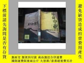 二手書博民逛書店罕見殞命中亞:斯坦因探險考古生涯Y10539 陳自仁著 甘肅文化