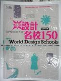【書寶二手書T5/設計_ZDF】學設計名校150 好評增訂版-我們老師是大師!_La Vie編輯部