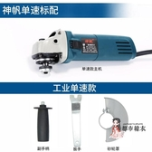 角磨機 多功能調速角磨機磨光機手磨機打磨切割機拋光機家用手砂輪機工具