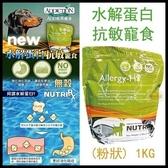 *KING WANG*【送抵用卷150元+含運】Addiction《水解蛋白抗敏寵食(粉狀)》犬糧-1kg