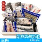 免運費【台北魚市】防疫生鮮箱B