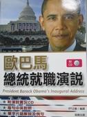 【書寶二手書T8/語言學習_NRP】歐巴馬總統就職演說_DT企劃_附光碟