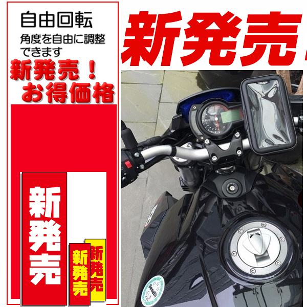 gogoro suzuki sym kymco 機車手機座摩托車防水套打檔車手機支架防水套後視鏡支架重機手機座