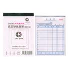 CHA SHIN 加新 2N5082 非碳直三聯送貨單(50組)