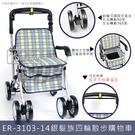【恆伸醫療器材】ER-3103-14 銀髮族四輪散步車/買菜車/步行輔助車 (藍棕格布、輕量型可收合)