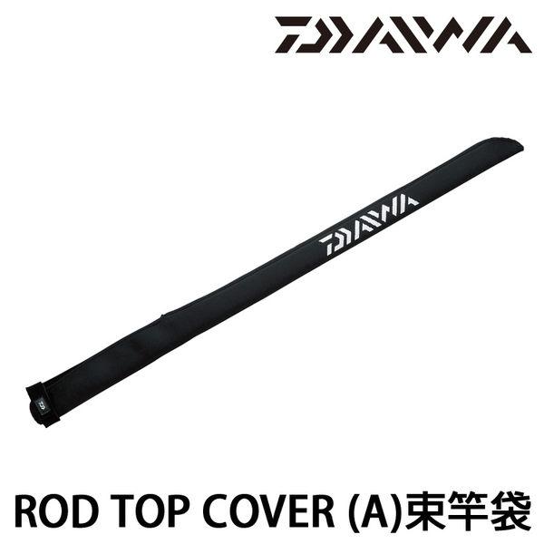 漁拓釣具 DAIWA ROD TOP COVER-A 130cm 黑 (路亞釣竿套)